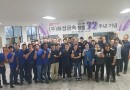 Company's 32nd anniv…