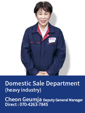 Domestic Sale Department(heavy industry) Cheon Geumja Deputy General Manager Direct : 070-4263-7845