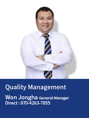 Quality Management Won Jongha General Manager Direct : 070-4263-7855